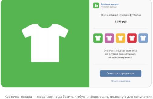 Раздел «Товары» Вконтакте, новый удобный способ для продажи товаров