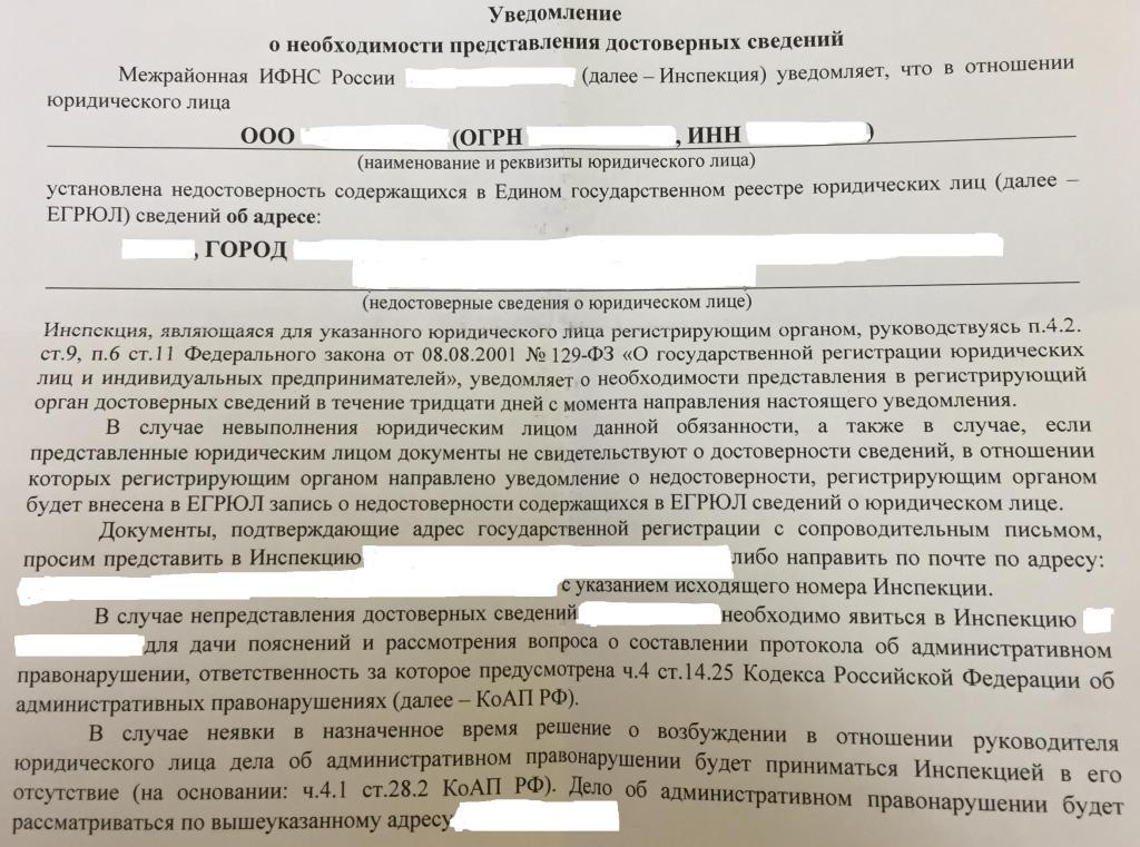 Уведомление о недостоверности адреса, запись в ЕГРЮЛ о недостоверности сведений